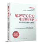 解密CCRC中国养老社区 经典案例模式解析