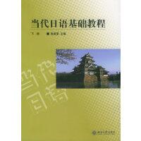 当代日语基础教程(下册)