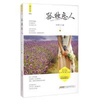 【二手旧书9成新】 孤独恋人 阿娜尔古丽 9787539652559 安徽文艺出版社