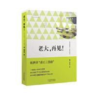 [二手旧书9成新]老大,再见!,韩梦泽,百花文艺出版社
