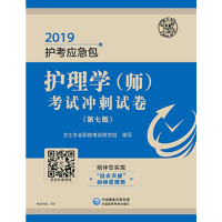 2019护理学(师)考试冲刺试卷(第七版)(2019护考应急包)