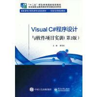 Visual C#程序设计与软件项目实训(第2版)