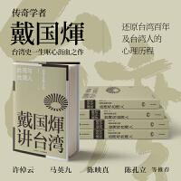 戴国��作品:台湾与台湾人