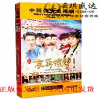 正版现货43集电视剧 新京华烟云DVD李晟 李曼 李承炫 珍藏版 10DVD