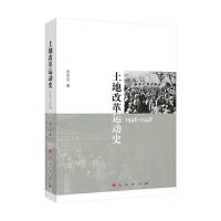土地改革运动史(1946-1948)