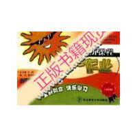 【二手旧书9成新】新课程阳光作业 小学数学四年级 上_周朝光