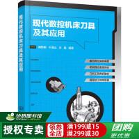 正版 现代数控机床刀具及其应用 数控机床刀具使用教程书籍 数控机床刀具材料种类 性能和选用 数控加工技术 模具设计教程