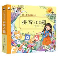 幼小衔接必备丛书・拼音700题