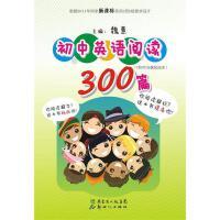 初中英语阅读300篇