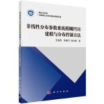 非线性分布参数系统模糊PDE建模与分布控制方法