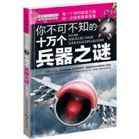 (全新版)学生探索书系・你不可不知的十万个兵器之谜