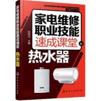 家电维修职业技能速成课堂 热水器陈铁山化学工业出版社9787122284372
