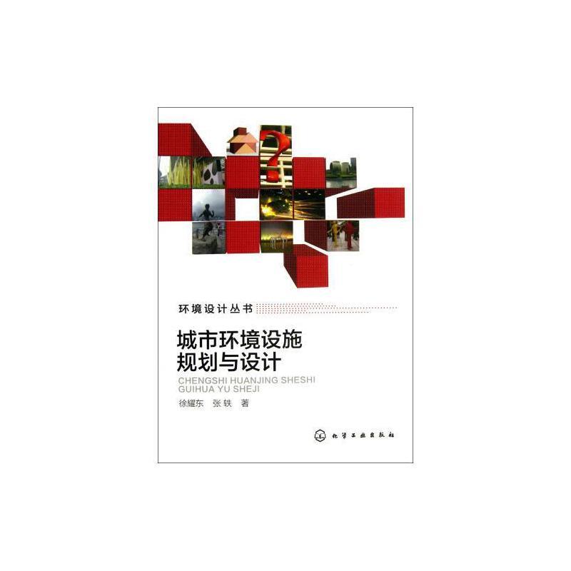 城市环境设施规划与设计/环境设计丛书 徐耀东//张轶 正版书籍 科技