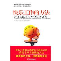 快乐工作的方法 (美)米勒,张昕,程庭龙 9787801709837-TC