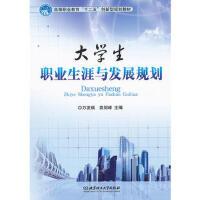 大学生职业生涯与发展规划 万发瑞,袁剑峰 9787564062873
