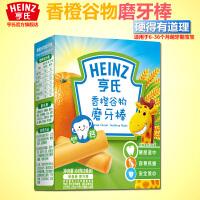 亨氏婴幼儿香橙磨牙棒 宝宝安全磨牙饼干64g8条装 6个月以上零食