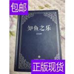 [二手旧书9成新]知鱼之乐 /王东岳 中信出版社
