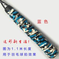 羽毛球拍手胶封口胶布 1.5米加长五条装迷彩羽毛球手胶龙骨手胶防滑加厚网球拍钓鱼竿 CX 1.5米加长 迷彩蓝 五条