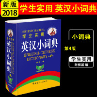 正版 英汉词典 学生实用英汉小词典 小本第4版高中初中小学生英语英文英汉双解词典字典新版高中生初中