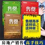 房产销售书籍 4册 售楼高手这样说 这样做+售罄1.2.3 二手房房地产销售教程销售心理学销售技巧 书籍练口才市场营销