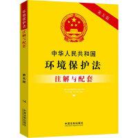 中华人民共和国环境保护法注解与配套 第5版 中国法制出版社