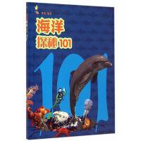 101探秘-海洋探秘101