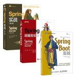 Spring开发三剑客:Spring实战 第4版+Spring微服务实战+Spring Boot实战(套装共3册,当当版)