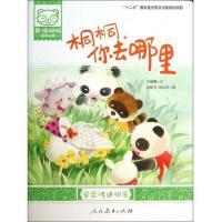 桐桐你去哪里(学会传递快乐)/熊猫桐桐绘本丛书