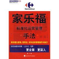 家乐福:标准化运营管理手法