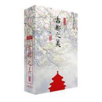 古都之美日历2017 一部呈现京味儿北京的百科书。城市、胡同、四合院、美食、风俗、老规矩,以细节展现北京的堂皇华丽和闲