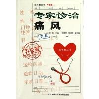 专家诊治痛风(升级版)/挂号费丛书