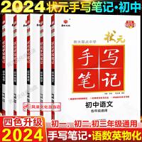 衡水重点中学状元手写笔记初中语文数学英语物理化学5本2020版升级版4.0七八九年级中考复习资料