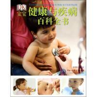 DK宝宝健康与疾病百科全书 菲莉帕・凯|译者:闫磊