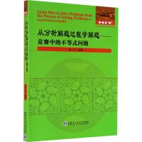从分析解题过程学解题――竞赛中的不等式问题 哈尔滨工业大学出版社