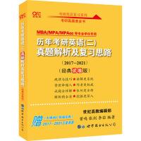 历年考研英语(二)真题解析及复习思路(经典试卷版) 高教版 世界图书出版有限公司北京分公司