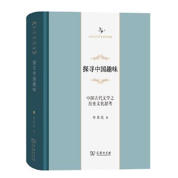 探寻中国趣味-中国古代文学之历史文化思考(pdf+txt+epub+azw3+mobi电子书在线阅读下载)