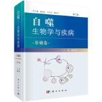自噬――生物学与疾病   基础卷(第3版)
