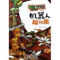 机器人超级酷/奇趣科学馆 纸上魔方