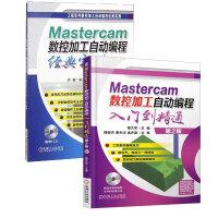 【全2册】Mastercam数控加工自动编程经典实例 第3版+Mastercam数控加工自动编程入门到精通 第2版 F