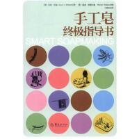 手工皂指导书 9787508072968 (美)沃森 等 华夏出版社