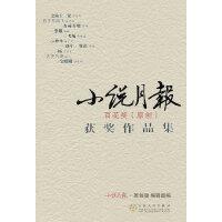 小说月报百花奖(原创)获奖作品集