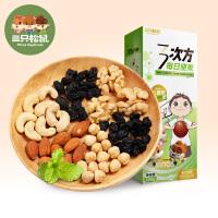 【三只松鼠_三次方每日坚果520g】零食特产混合坚果仁儿童款21包