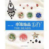 串珠饰品DIY