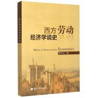 西方劳动经济学说史
