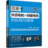 图解步进电机和伺服电机的应用与维修 9787122246523