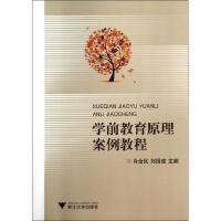 学前教育原理案例教程 肖全民//刘揖建