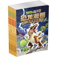 植物大战僵尸2・恐龙漫画 决战篇(全5册)