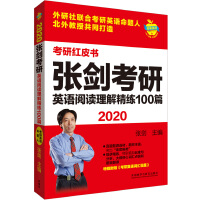 苹果英语考研红皮书:2020张剑考研英语阅读理解精练100篇