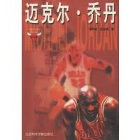 【二手旧书9成新】迈克尔乔丹刘平安,吕玉林 9787800508905社会科学文献出版社