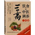2014牛皮纸版21.三高饮食+中医调养一本通